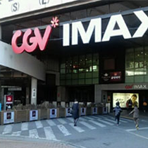 CGV Movie Theater